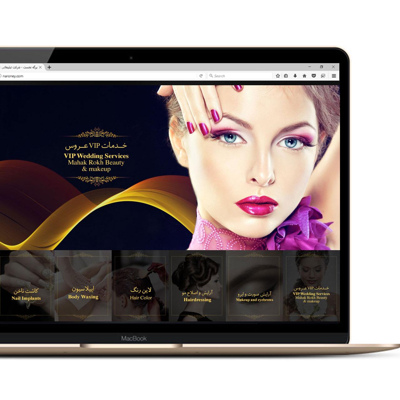 طراحی وب سایت ماهک رخ