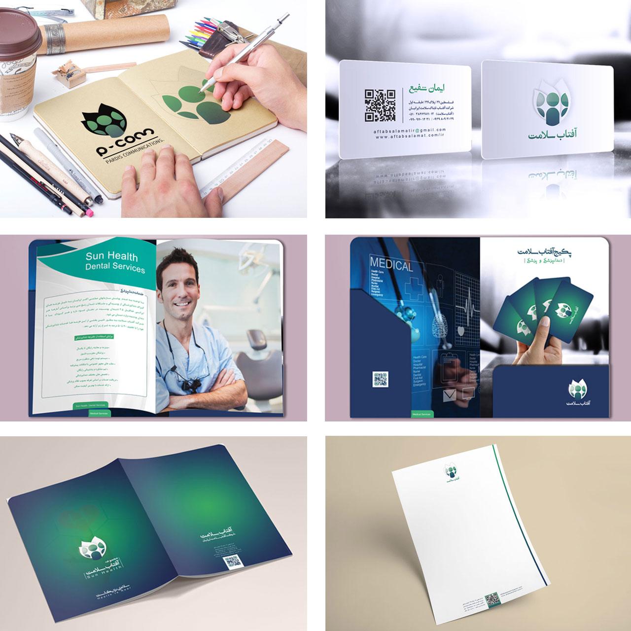 طراحی پکیج تبلیغاتی آفتاب سلامت