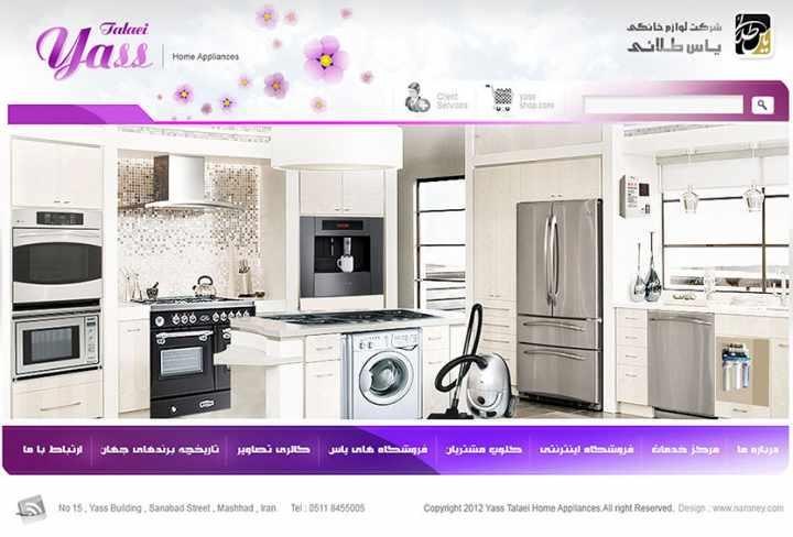 وب سایت مرکز خدمات یاس طلائی