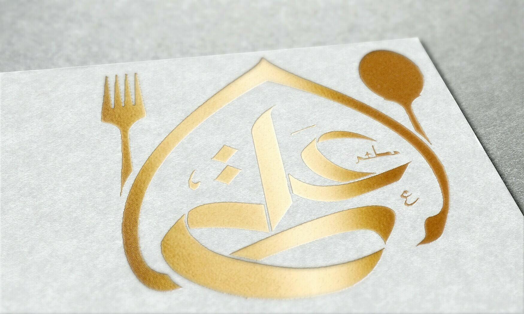 طراحی ارم رستوران علی
