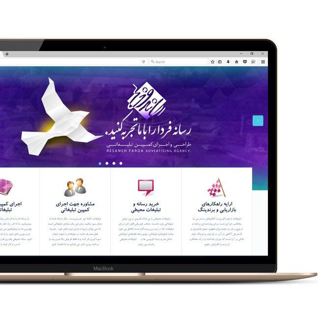 طراحی وب سایت رسانه فردا