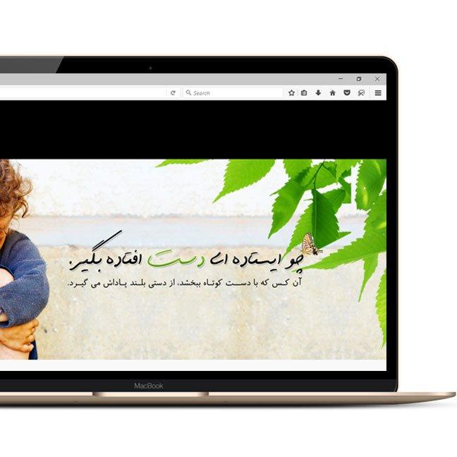 طراحی وب سایت خیریه حضرت علی اصغر