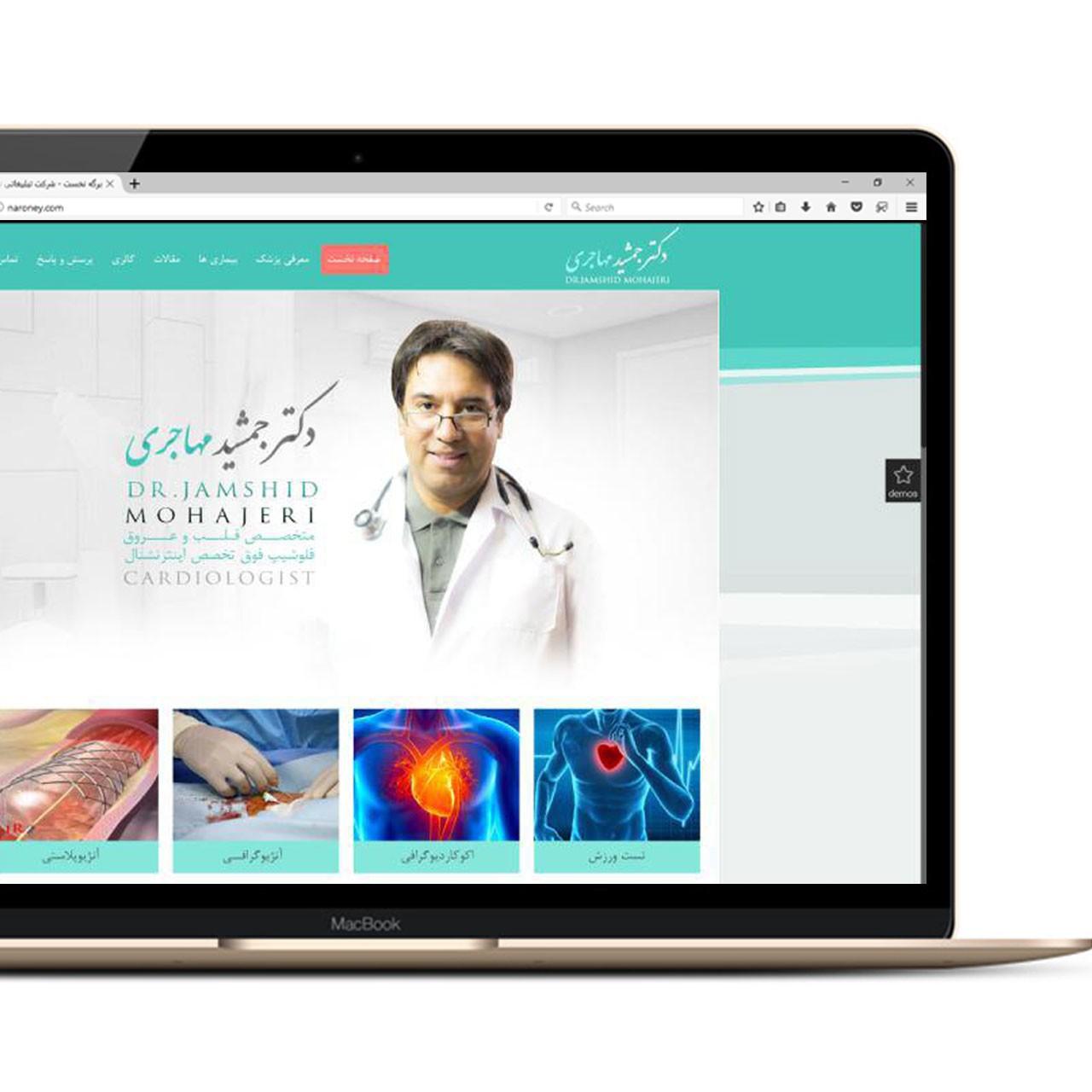 طراحی وب سایت دکتر مهاجری