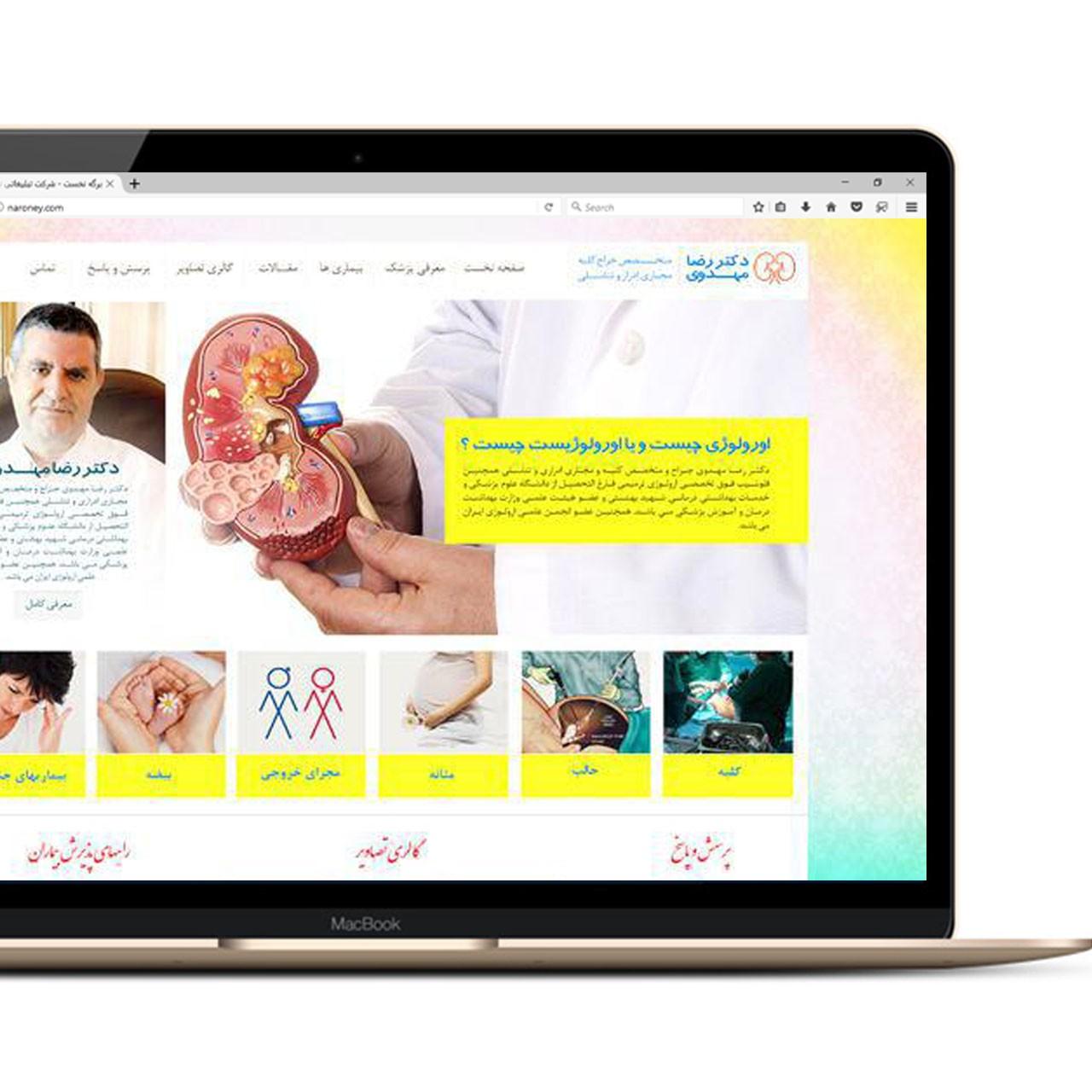 طراحی وب سایت دکتر مهدوی